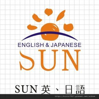 logo-sun 英日語.jpg