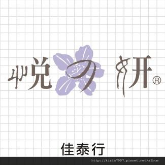 logo_化妝品_悅之妍.jpg