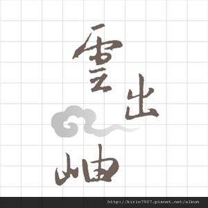 logo-民宿-雲出岫.jpg