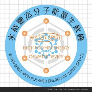 商標設計-水設備-水精靈-可安文創設計