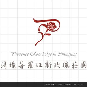 logo-民宿-清境普羅旺斯.jpg