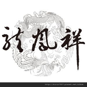 logo-交趾陶-呂勝南.jpg