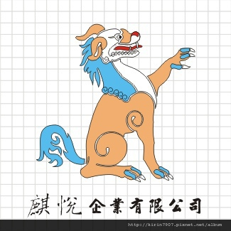 企業商標設計-麒悅-可安文創設計