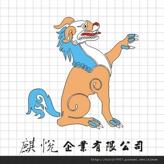 logo-企業_麒悅.jpg