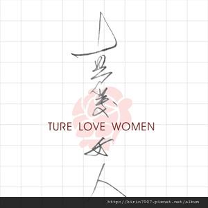 logo-服飾_真愛女人.jpg