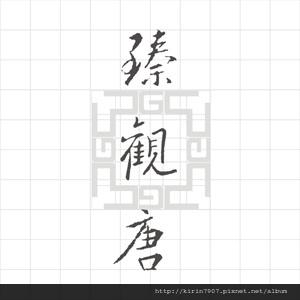 logo-室內設計-臻觀唐.jpg