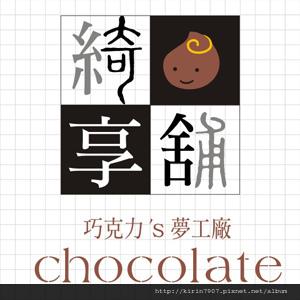 logo-食品_綺享舖.jpg