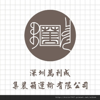 logo-運輸_深圳萬利成.jpg