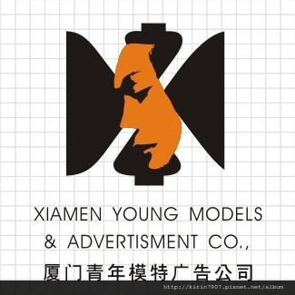 logo-廣告_廈門青年模特.jpg
