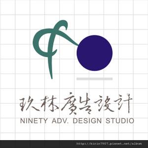 logo-廣告-90.jpg