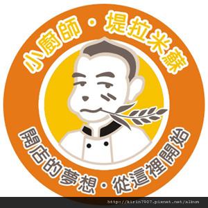 logo-餐飲_小廚師.jpg