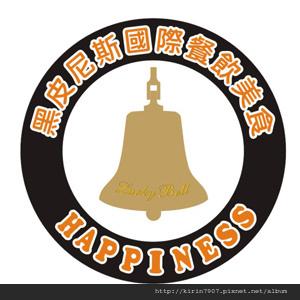 logo-餐飲_happiness.jpg