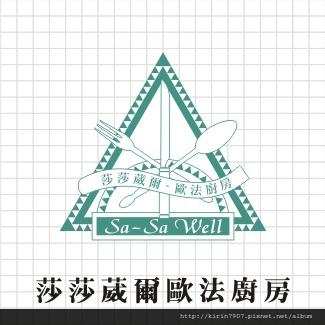 logo-餐飲_莎莎葳爾.jpg