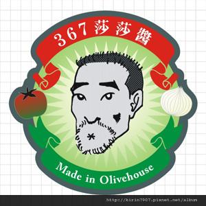 logo-餐飲_橄欖屋.jpg