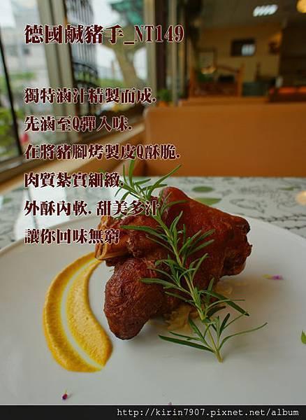s_德國鹹豬手_2.jpg