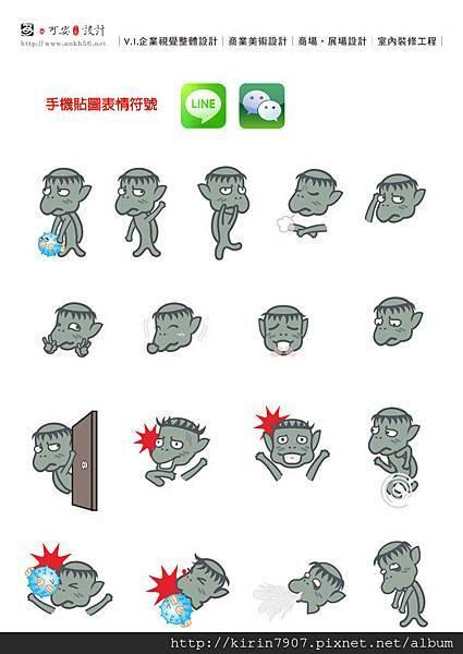 Q版卡通繪圖-河童系列-可安文創設計