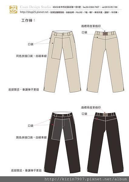 02-工作褲-01.jpg
