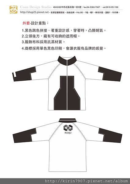 01_高領風衣.jpg