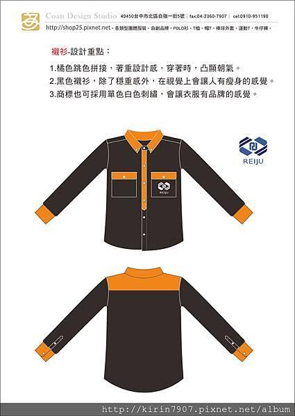 03-長襯衫-1.jpg