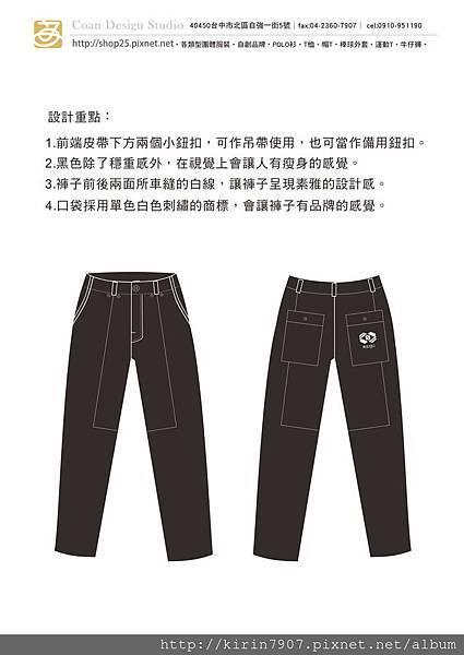 03-老爺褲-01.jpg
