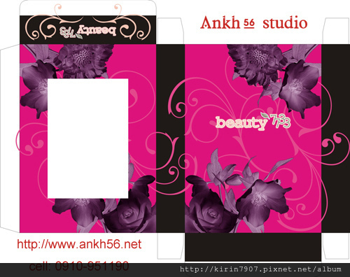 beauty7733-面膜外盒.jpg