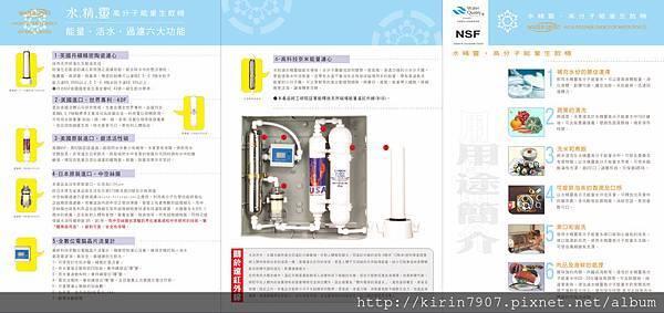 dm-水精靈水機-2