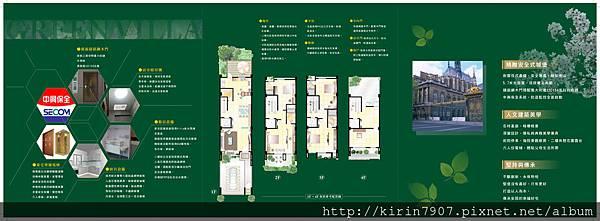 房地產dm設計-巨雍-青田苑-2