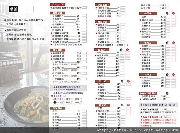 menu-小廚師-01.jpg