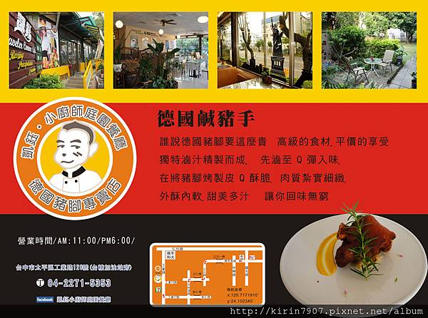 menu-小廚師-02.jpg