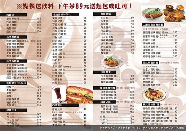 menu-舊愛新歡.jpg