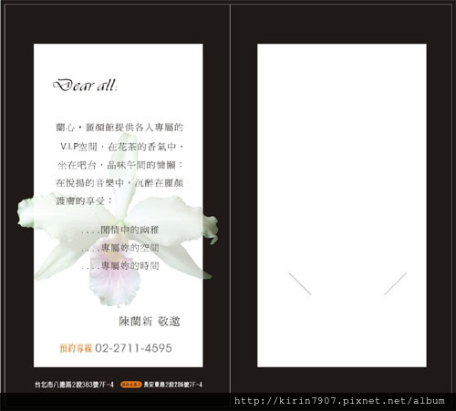 邀請卡-蘭心_2.jpg