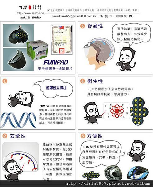 5k-funpad_漫畫解說_NEW.jpg