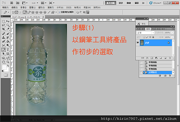 Photoshop-修圖