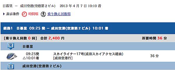螢幕快照 2013-04-01 上午1.33.45