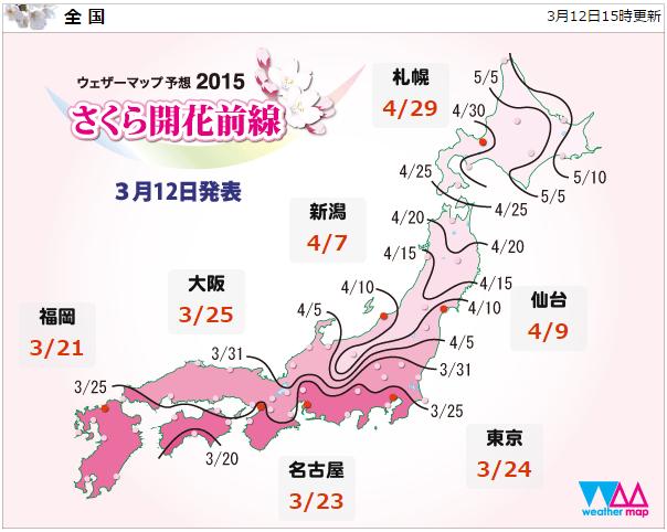 2015櫻前線 01