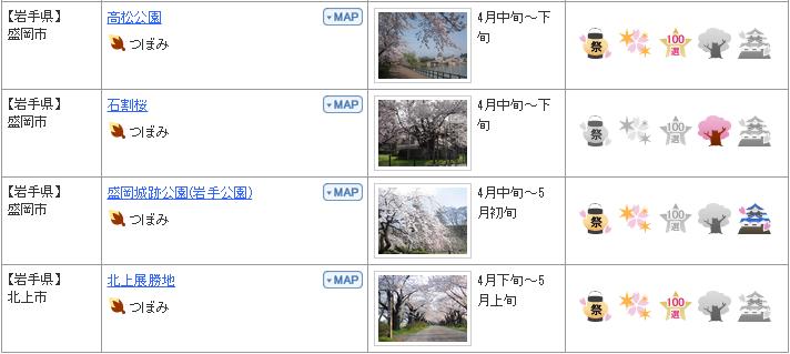 2015櫻前線 04