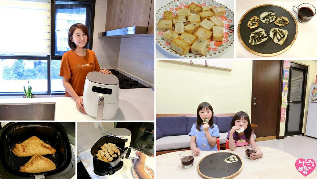 ✿推薦、減脂家電!健康料理簡單做【飛利浦 健康氣炸鍋HD9642】寶寶米餅少油料理
