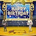 生日快樂!