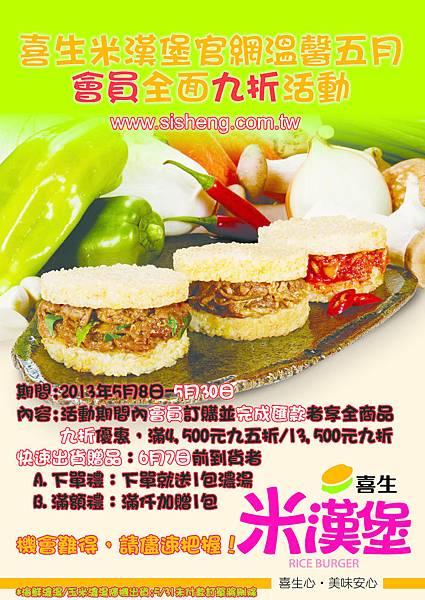 喜生米漢堡官網201305活動