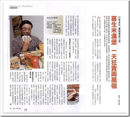 喜生米漢堡-今週刊報導