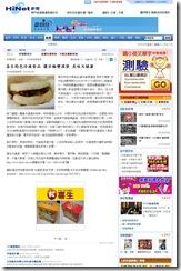 喜生米漢堡hinet新聞報導-喜生特色冷凍食品 讓米飯變漢堡 美味又健康