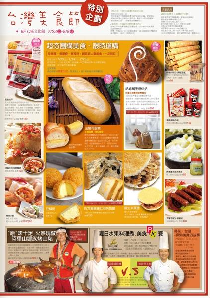 新光三越台南美食節