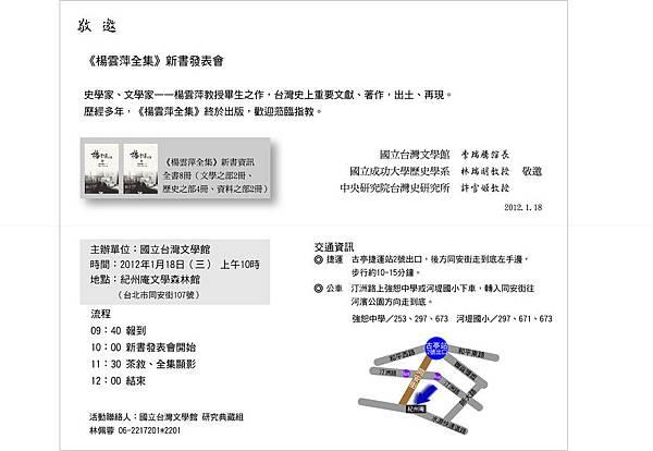 楊雲萍全集新書發表會邀請卡.jpg