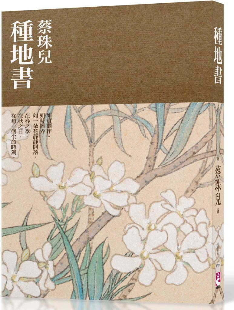 種地書-立體書封-0214