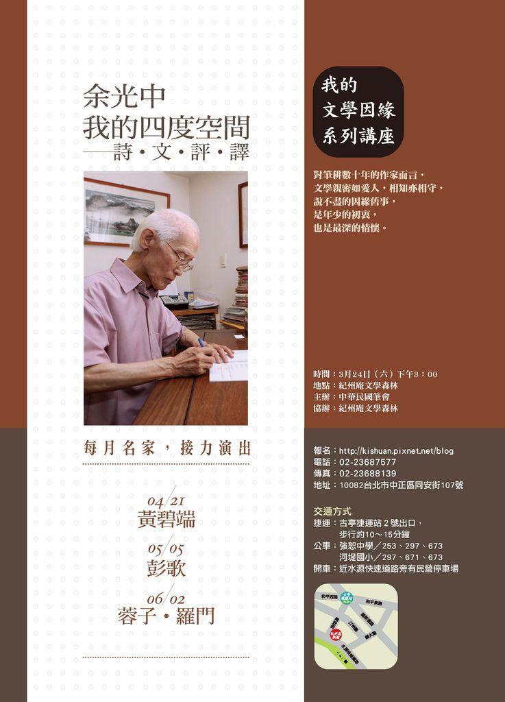 0324余光中講座廣告 (2)