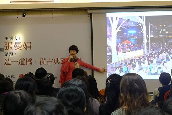 20120309張曼娟