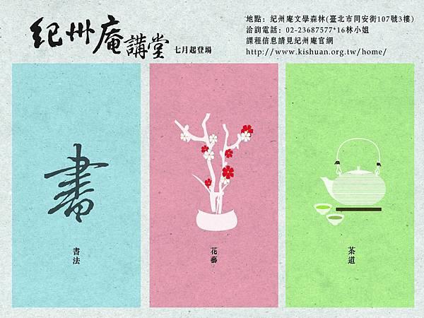 A4書茶花_頁面_1