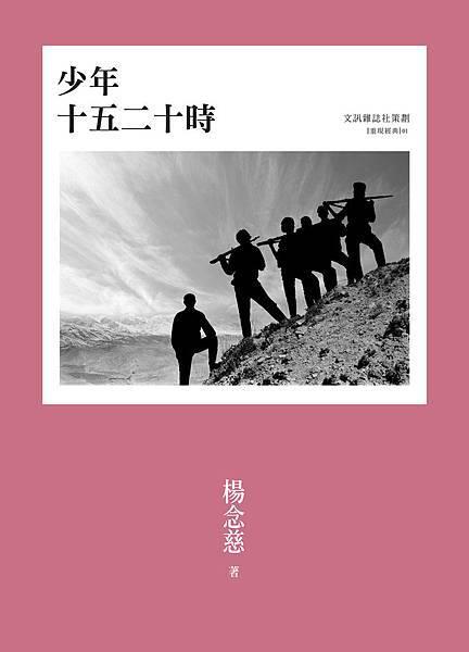 楊念慈《少年十五二十時》新書