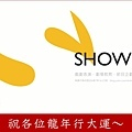 SHOW影劇團logo