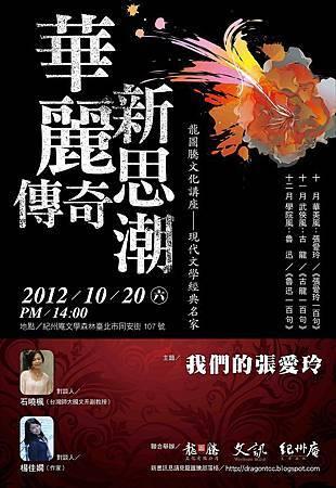 我們的張愛玲(龍圖騰文化講座)20121020